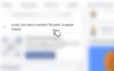 Perchè è sbagliato invitare gli amici a mettere like alla propria pagina Facebook